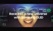 삼성디스플레이 노트북용 OLED 홍보 영상 '대박'
