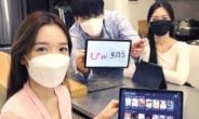 """""""TV 이젠 선없이 프리하게 즐기자"""" LG유플러스, 홈이동형 IPTV 첫선"""