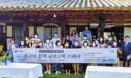 영광 매간당·경주 최부자댁 등 405곳...전통문화 이해 '지역문화재 활용사업'