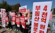 """시민단체 """"다시 공정""""…'대장동 고발' 이념·성향 구분 없다"""