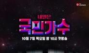 """'내일은 국민가수' 서혜진 본부장, """"'보컬 BTS' 만드는 것이 목표"""""""