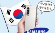 """""""위기의 삼성, 결국 텃밭이 살렸다?"""" 한국 덕에 '반전' [IT선빵!]"""