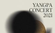 양파, 온오프라인 단독 콘서트 '겨울 숨' 개최…19인조 오케스트라