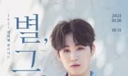 '미스터트롯' 김희재, 첫 팬콘서트 1분 만에 매진