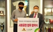 프로농구 창원LG, 초록우산 어린이재단과 사회공헌 업무 협약