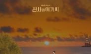 임영웅 OST 공개, 감동과 여운 안기는 명품 발라드 탄생