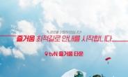 """""""국내 넘어 글로벌로"""" '개국 15주년' tvN, 슈퍼 팬덤-슈퍼 IP로 지속 성장했다"""