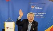 조정원 세계태권도연맹 총재 재선출…2025년까지 연임