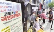 '1인당 25만원' 국민지원금 신청마감 이틀 앞으로…98.5% 완료