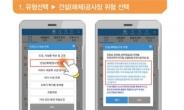 """""""해체공사 상시 감시""""…'안전신문고'로 위험 현장 신고"""