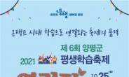 양평군, '제6회 평생학습축제 연리지' 10월 25~29일 온라인으로 개최