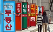[속보]부동산 중개수수료 인하 19일부터 전격 시행