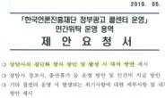 """[단독]""""상담사 집단행동 막을 방안 내라""""…'부당 노동 행위' 부추긴 공기관"""