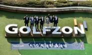 """골프존, 'ESG 위원회' 출범 """"2022년 ESG경영 원년"""""""