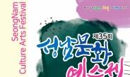 '제35회 성남문화예술제' 온·오프라인 개최