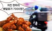 """""""치킨 한마리에 7천원 내라니"""" 온동네 배달료 인상에 '아우성'"""