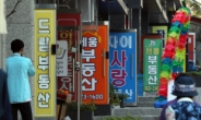 19일부터 '반값 복비'…업계·소비자 갈등 요소는 여전[부동산360]