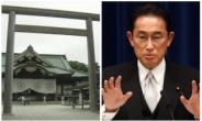 日 기시다, 야스쿠니신사에 총리 취임 후 첫 공물 봉납…아베는 참배(종합)