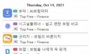 """아이지넷 """"9월 인슈어테크 인기 1위 기록"""""""