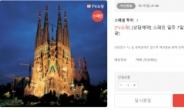 """""""연말연초 해외 여행 갈래요""""…유럽 패키지 1시간 만에 50억어치 팔렸다[언박싱]"""