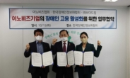 이노비즈협회, 장애인 고용 활성화 앞장
