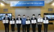 포스코ICT, 청년층 IT일자리 창출 나선다
