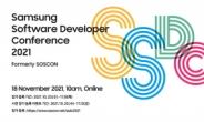 삼성전자 '삼성 소프트웨어 개발자 콘퍼런스' 11월 개최