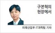 [구본혁의 현장에서] 韓 노벨상 수상 '조급함'부터 버리자