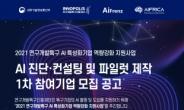 연구개발특구 기업 'AI' 활용 신제품개발 나선다