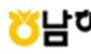 [특징주] 남해화학, 中비료수출 사실상 제한 소식에 강세