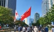 민주노총 조합원들, 서대문역 사거리로 집결