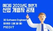 메디트, 3D 소프트웨어 신입 개발자 공채 실시