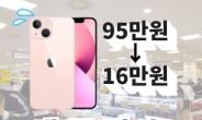"""""""사도 되나요?"""" 95만원 신형 아이폰,16만원에 판다는데…"""