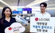LG CNS '대한항공 클라우드 전환' 완료…AI기반 항공 수요 예측 지원