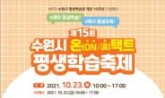 '제15회 수원시 온택트 평생학습축제' 개최