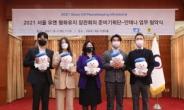 안테나, 2021 유엔 평화유지 장관회의 업무협약…캠페인송 제작