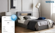 <신제품·신기술>웰스, 슬립테크 적용한 '수면케어 매트리스 IoT' 출시