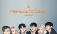 방탄소년단, 24일 온라인 콘서트 'BTS PTD ON STAGE' 개최…긍정 메시지 전파