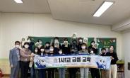 NH농협생명, 어린이 금융교육 수료 1만명 달성