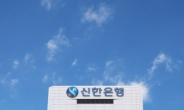 신한은행, '대안정보 활용' 신용평가 정확도 개선