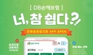 DB손해보험, GA 모바일영업지원 앱 서비스 오픈