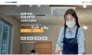 중기부, '소상공인 손실보상' 온라인으로 간편 신청 시스템 운영