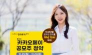 한국투자증권, 카카오페이 공모주 청약 오후10시까지