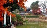 위드 코로나 궁궐·왕릉 11월초 단풍과 동행, 예술에 더 취한다