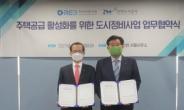한국부동산원·인천도시공사, '공공정비사업 활성화' 맞손