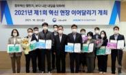고용부, '혁신 현장 이어달리기' 개최...정부혁신 우수사례 소개