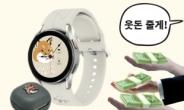 """""""'여우' 그림 이게 뭐길래"""" 삼성 워치 '10만원' 웃돈 받고 판다"""