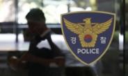 경찰, '생수병 사건' 용의자 살인 혐의 적용 검토