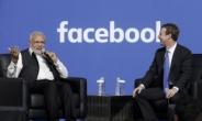 페이스북, 이번엔 인도서 논란…'종교갈등 조장' 콘텐츠 방치