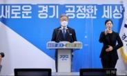 [헤럴드pic] 퇴임 기자회견하는 더불어민주당 대선 후보인 이재명 경기지사